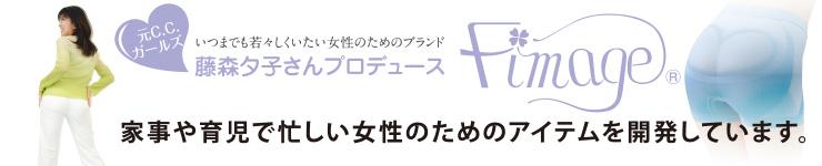 藤森夕子さんプロデュースのシルエットメイクインナー