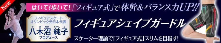 フィギュアスケートオリンピック元日本代表「八木沼 純子プロデュース」フィギュアシェイプガードル